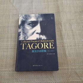 泰戈尔诗歌集