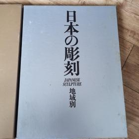 国内现货 日本的雕刻 时代别  地域别