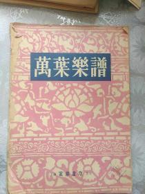万叶乐谱,封面刘者圭签名及印章,内含陆华柏编曲,