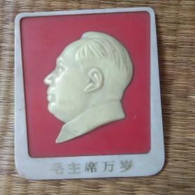 罕见,毛主席像章 文革时期毛主席塑料像章毛主席万岁(上海十四厂)原来可能是个摆件,后面的支撑的东西掉了,
