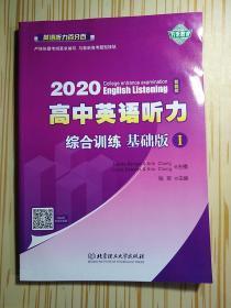 2020高中英语听力 综合训练基础版 Ⅰ