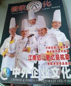 餐饮文化2006/12