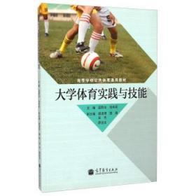 大学体育实践与技能段黔冰,张和莉,谢清明高等教育出版社