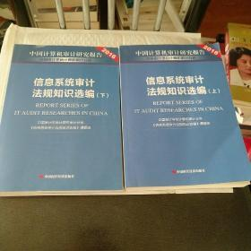 中国计算机审计研究报告2016:信息系统审计法规知识选编(套装上下册)