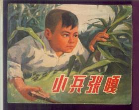 文革连环画-小兵张嘎