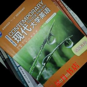 现代大学英语语音教程 第二版第2版 杨立民 外语教学与研究出版社 9787513542067