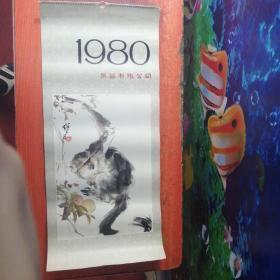 1980年 挂历 齐白石、刘继卤、范曾等国画选 泉昌有限公司,12全---GL036