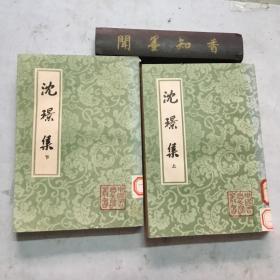 沈璟集 上下  两册  竖排繁体版  一版一印