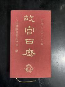 故宫日历(2011年)