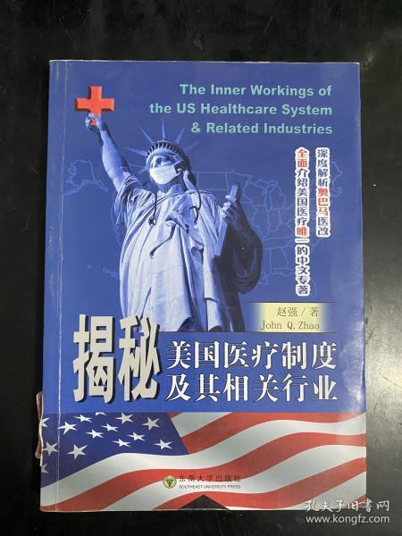 揭秘美国医疗制度及其相关行业