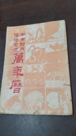 中西对照阴阳合璧 : 万年历   香港上海印书馆印行