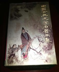 中国古典文学名著画集(珍藏本)(共八册)