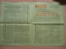 新华社电讯19676月13日