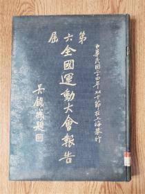 1937年初版  《第六届全国运动大会报告》  精装一厚本   很多珍贵照片