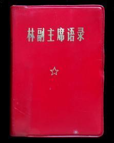 林副主席语录(9品)