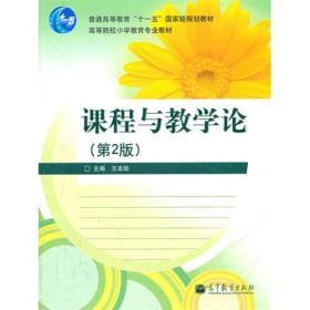 正版课程与教学论(封面随机)王本陆 9787040273823 高等教育