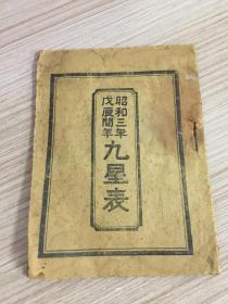 民國日本黃歷《昭和三年戊辰閏年 九星表》小本一薄冊全,1927年印刷發行