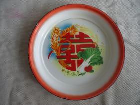 喜獲豐收搪瓷盤子