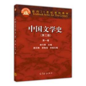 二手中国文学史第三3版第 袁行霈 高等教育出版社 9787040391572