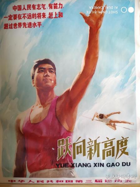 中華人民共和國第三屆運動會   有修復,整體沒有折痕。雖有修復,但也是不可多得之藏品。相中可以議價。謝謝您。
