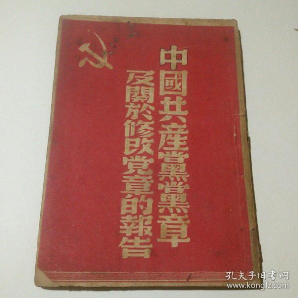 民國舊書:中國共產黨黨章及關于修改黨章的報告(1949年6月)