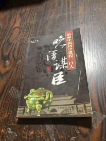影响中国历史进程一百人:晚清谋臣