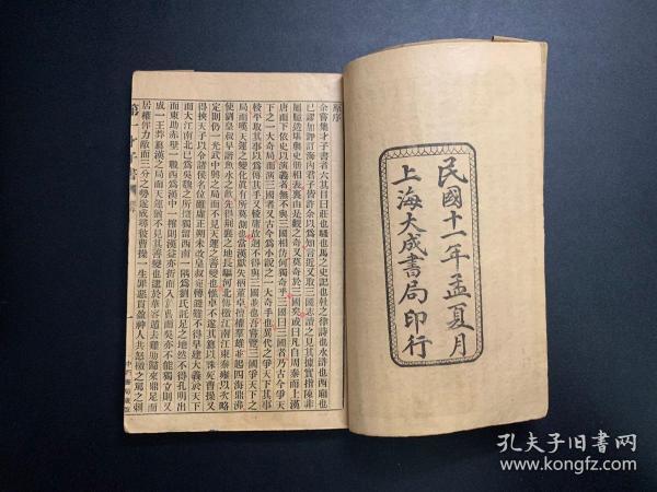 三國志演義精校全圖中新書局,3本好品