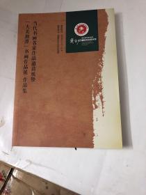 第五届中国(湘潭)齐白石国际文化艺术节《当代书画名家作点邀请展暨(大美湘潭)书画作品展作品集》