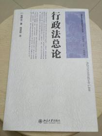 盐野宏行政法教科书三部曲:行政法总论