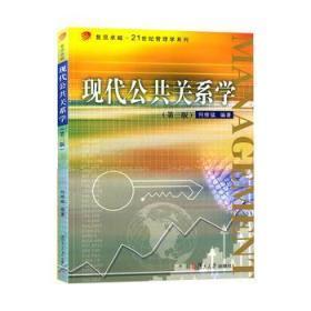 二手现代公共关系学 何修猛著 复旦大学出版社 9787309111651