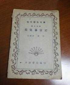 民国旧书:初中学生文库-苦儿暴富记