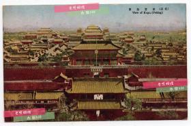 民国彩色老明信片 北京故宫博物院全景