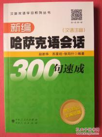 新编哈萨克语会话300句速成(汉语注音)(汉哈双语学习系列丛书)