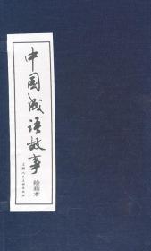 中国成语故事 连环画 全60册