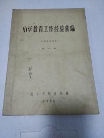 《小学教育工作经验汇编》 第一辑   (创刊号收藏类)