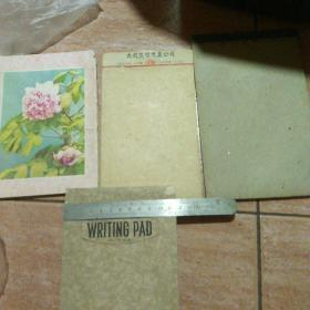 民国老纸4本合售