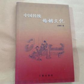 中国传统婚姻文化【签名版】