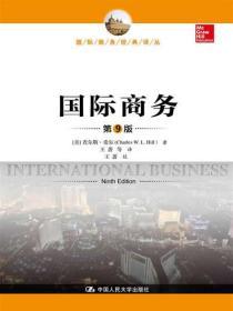 二手国际商务第九9版国际商务经典译丛 希尔 ,王蔷   中国人民大