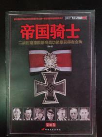 指文战史系列(014):帝国骑士——二战时期德国最高战功勋章获得者全传(第3卷)