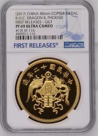 民国十二年龙凤1元金币  NGC评级币