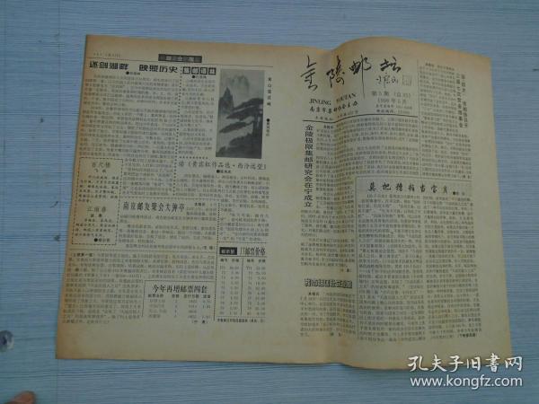 金陵邮坛(1996年5月 第5期,总第95期,1张,详见书影)