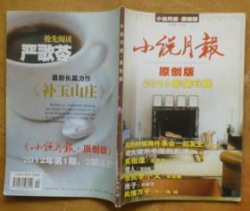 小说月报(原创版)2011年第6期