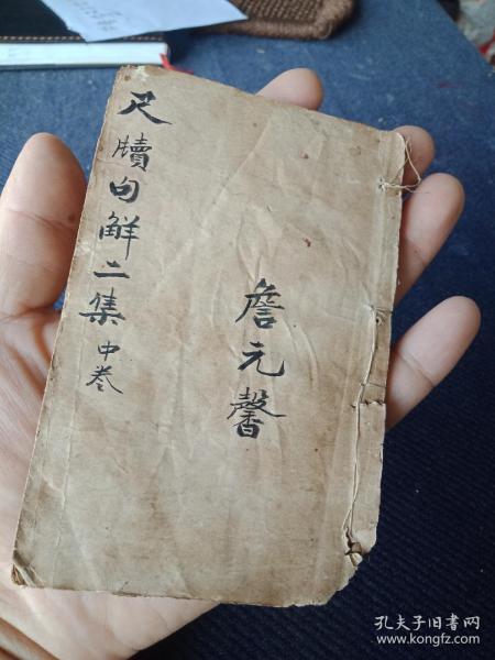 宣統元年上海廣益書局石印《尺牘句解》二集卷中一冊全