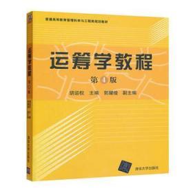 二手运筹学教程 胡运权  清华大学出版社 9787302299585