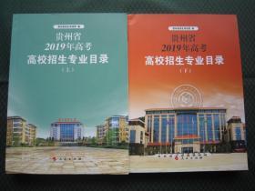 贵州省2019年高考高校招生专业目录(上下册)2019贵州省招生计划