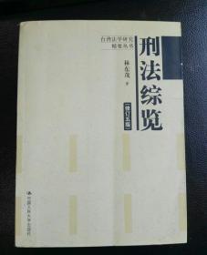 刑法综览(修订5版)