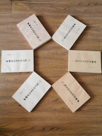 中国历代文学作品选:第一册上中下,第二册上中下,六本合售