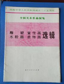 全国美术作品展览,庆祝中华人民国和国成立二十五周年,