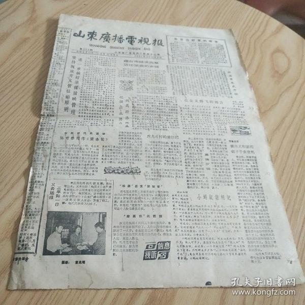 山东广播电视报1985. 第303