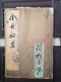 晚清画家章浩如手抄道家《金丹秘要》线装一册全